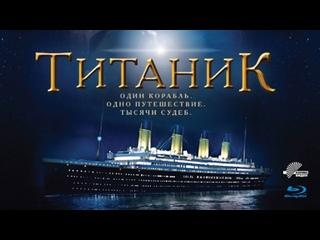 «Титаник» (2012) Все серии