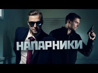 Naparniki (2021) 1-4 серия []