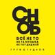 DJ Groove, Александр Гудков - Сноб