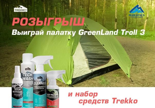 Друзья! До 10 ноября у вас есть возможность принять участие в розыгрыше палатки GreenLand Troll 3 и набора средств