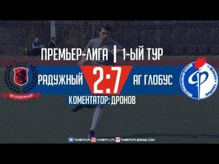 Чемпионат «ЛФЛТО» | «Премьер-Лига» | 1-ый тур | «Радужный» х «АГ Глобус»