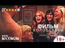 Холостячки / Bachelorette 2012 1080р