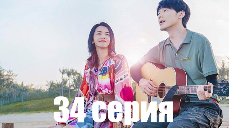YUPIMIX Каникулы любви Vacation of Love русские субтитры 34 серия