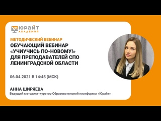 Обучающий вебинар УчиУчись по-новому! для преподавателей СПО Ленинградской области