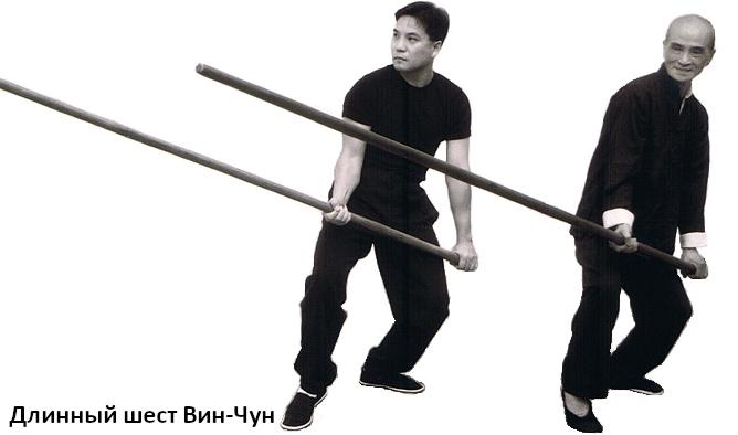 Шест Вин Чун