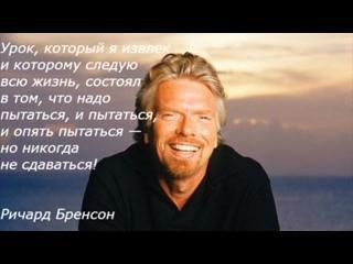 Мотивация на успех. Цитаты великих людей