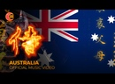 AUSTRALIA PREMIERE — OFFICIAL MUSIC VIDEO — TRANS-ASIA MUSIC FESTIVAL 1