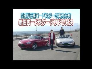 Hot-Version 31 — NBロードスター登場! 新旧ドリフトジムカーナ対決