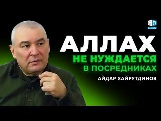 Почему мусульман приучают читать тафсиры.  Айдар Хайрутдинов. Кандидат философских наук, исламовед