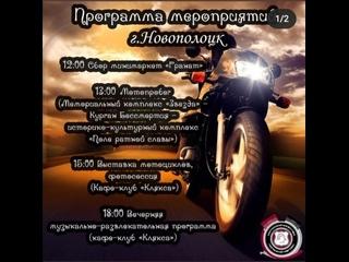 """Закрытие мотосезона в Новополоцке (""""Клякса"""") Выставка мотоциклов, фотосессия."""