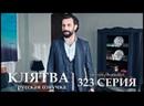 Турецкий сериал Клятва / Yemin - 323 серия русская озвучка