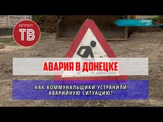 Авария в Ленинском районе Донецка: как справились коммунальщики?