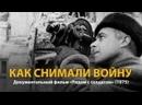 Рядом с солдатом. Документальный фильм о фронтовых кинооператорах (1975) _ History Lab (720p)
