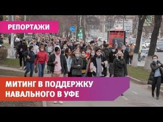 Как прошел митинг в поддержку Навального в Уфе. Хроника событий