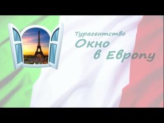 Италия глазами наших туристов