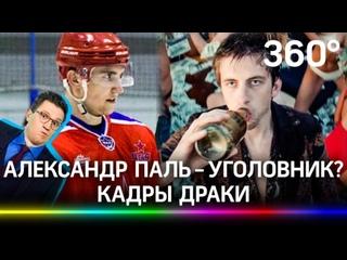 Драка гопника из «Горько» и хоккеиста: Александр Паль — уголовник?