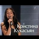 Кукас Кристина   Москва   33