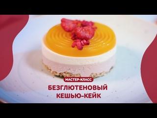Мастер-класс: безглютеновый кешью-кейк