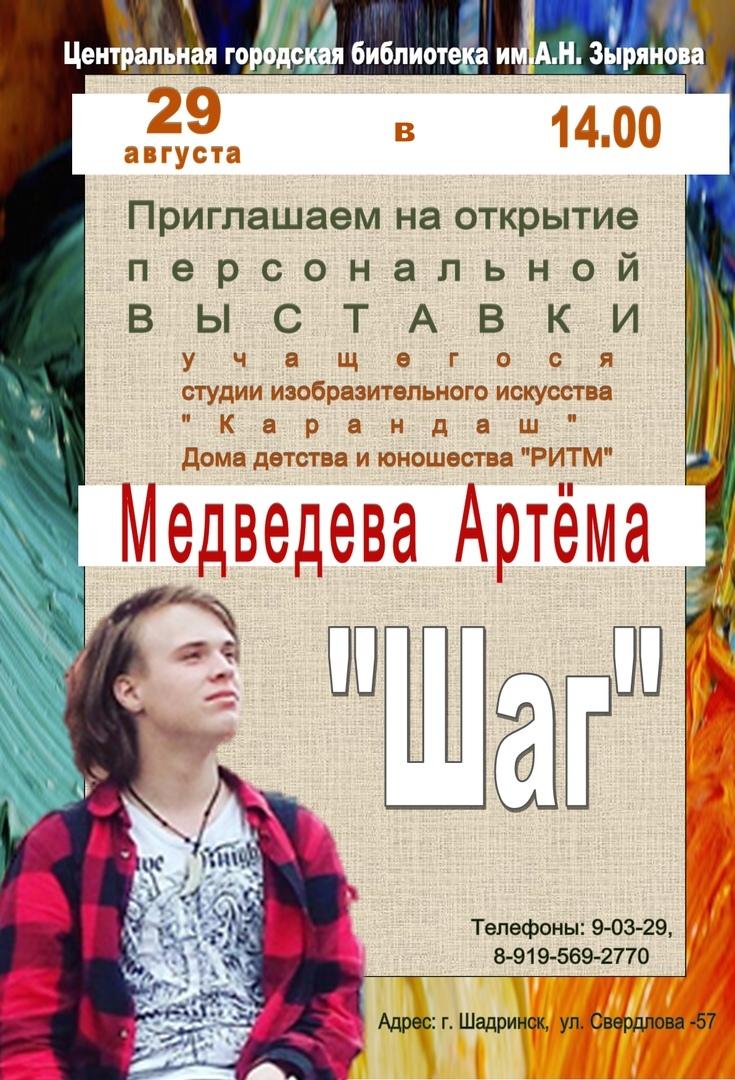 Возрожденцы: Артём Медведев, изображение №4