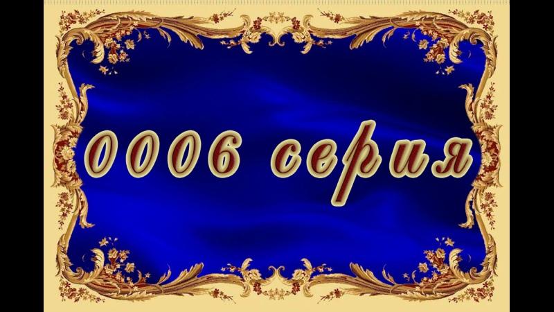 Вдова Бланко 006 серия 2006