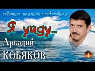 Лето с Аркадием/ Аркадий КОБЯКОВ - Я уйду... (Из архива SergeyLekomtsev) / NEW Live Video/ Full HD.