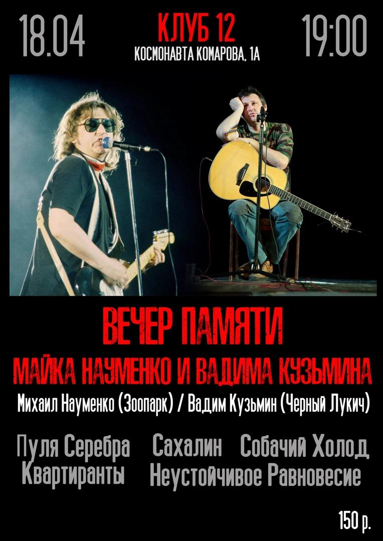 Афиша Воронеж 18.04 Вечер Майка Науменко и Черного Лукича
