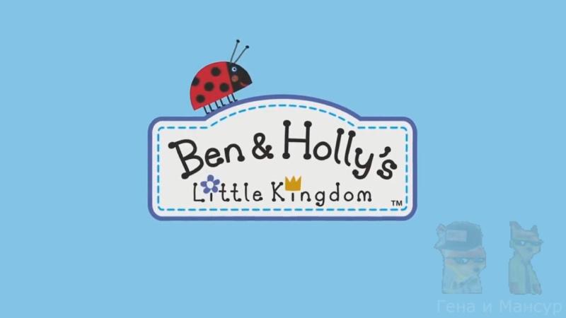 Маленькое королевство Бена и Холли RYTP 2
