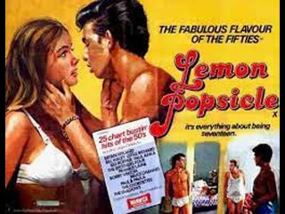 Горячая жевательная резинка / Эскимо Лимон Мороженое / Lemon Popsicle / Eskimo Limon / Фильм Первый