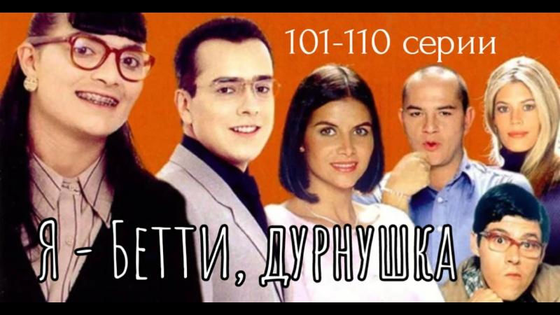 Я Бетти дурнушка 101 110 серии из 169 драма мелодрама комедия Колумбия 1999 2001