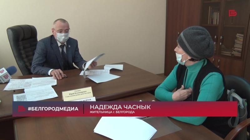 Мэр Юрий Галдун провёл личный приём белгородцев