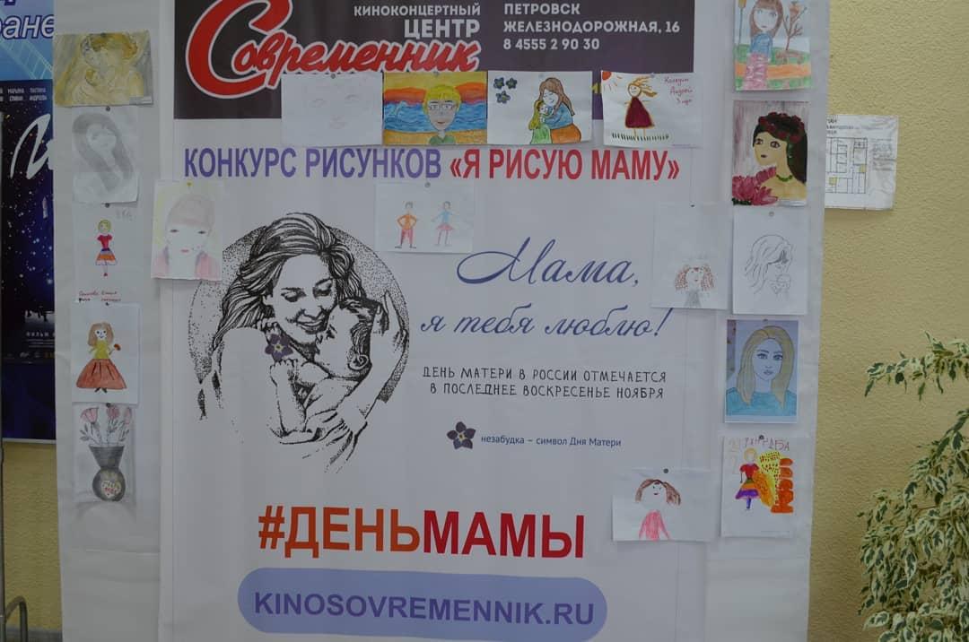 Петровский киноцентр «Современник» продолжает принимать детские рисунки на конкурс «Я рисую маму», приуроченный к предстоящему празднику - Дню матери
