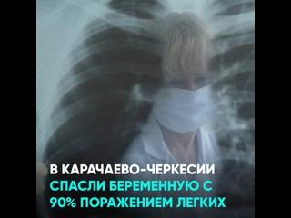 В Карачаево-Черкесии спасли беременную женщину с 90% поражением легких.