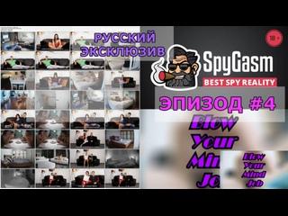 Дом2 18+ Эпизод#4 Без Цензуры Русские с Диалогами Секс Sex Трах Порно Реалити Reality Webcam Вебкам Русское с диалогами