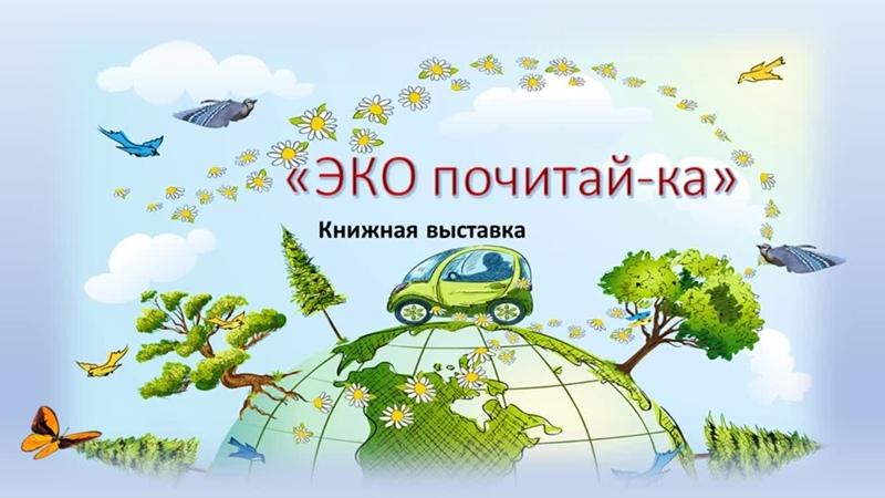 ЭКО почитай-ка книжная выставка. МБУК ЦДБ города Мурманска филиал № 3