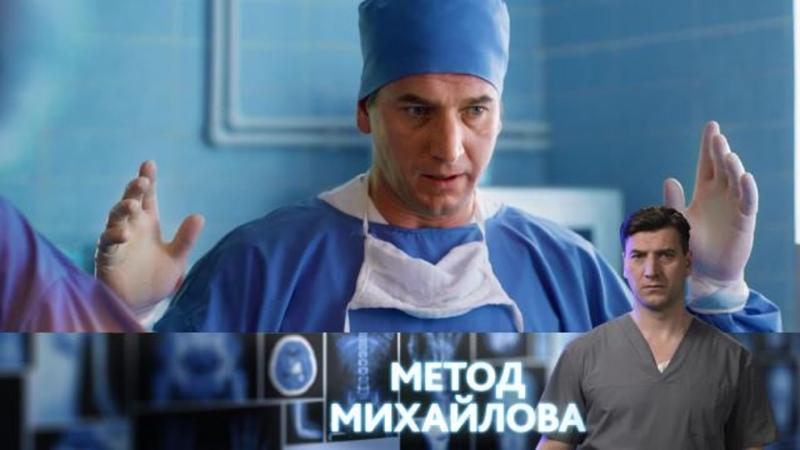 Сериал Метод Михайлова 2021 трейлер 2