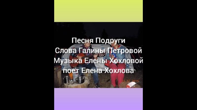 Авторская песня Подруги слова Галины Петровой музыка Елены Хохловой