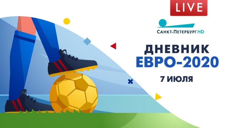 Дневник ЕВРО 2020 7 июля