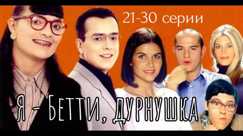 Я Бетти дурнушка 21 30 серии из 169 драма мелодрама комедия Колумбия 1999 2001