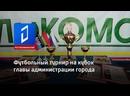 В Дебальцево состоялся футбольный турнир на кубок главы администрации города