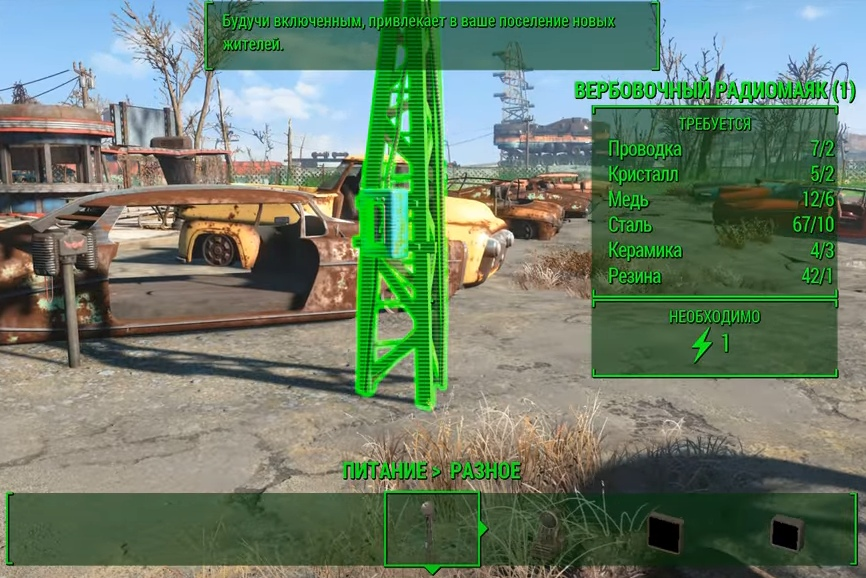 fallout 4 как построить радиомаяк