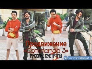 ›› Продвижение 'Коммандо 3'   русские субтитры от нашей группы