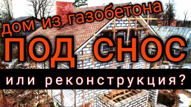 Ошибки при строительстве дома из газобетона. Можно ли самому построить дом из газобетона?