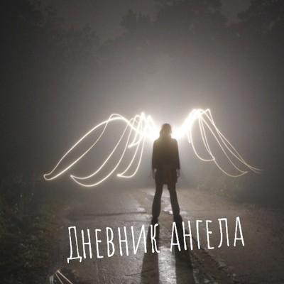 Путь Ангела
