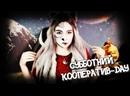 СУББОТНИЙ КООПЕРАТИВ-DAY ➤ Warzone, MK 11, Division, SUPER MECHA CHAMPIONS, Blizzard Games