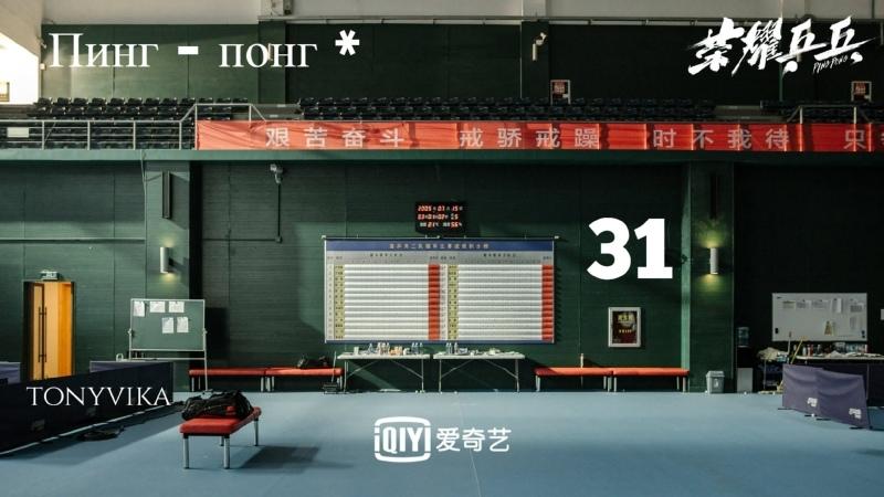 [рус.суб.] 31\44 Пинг-понг \ Ping Pong \ 荣耀乒乓 (2021)