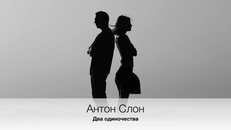 Антон Слон Два одиночества