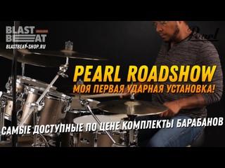 Барабаны Pearl Roadshow - моя первая ударная установка!