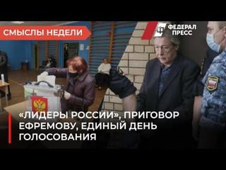 «Лидеры России», приговор Ефремову, Единый день голосования_ Смыслы недели