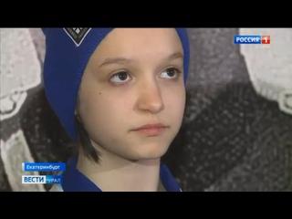 Школа юного журналиста «Город добрых людей». Сюжет «Вести-Урал»