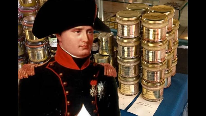 Наполеон и консервы